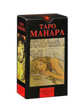 The Erotic Tarot of Manara - Эротическое Таро Манара