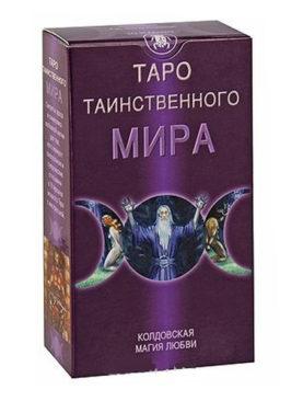 Sensual Wicca Tarot - Чувственное викканское Таро