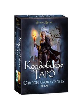 Witches Tarot (Ellen Dugan) - Колдовское Таро