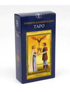 Tarot the Pictorial Key - Таро Универсальный Ключ
