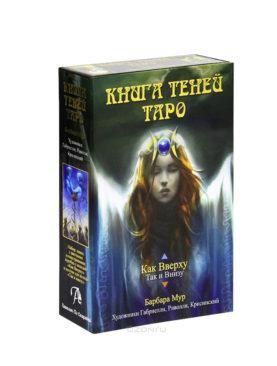 Таро Книга Теней «Как Вверху». Том I