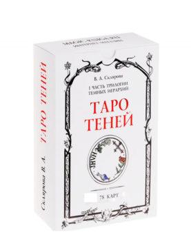 Таро Теней