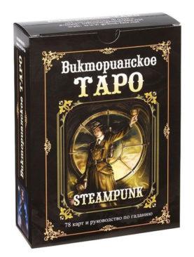 Steampunk Tarot - Викторианское Таро