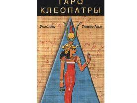 Таро Клеопатры - Cleopatra Tarot