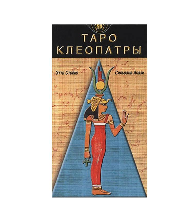 Таро Клеопатры — Cleopatra Tarot 1